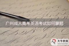 广州成人高考英语考试如何蒙题