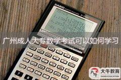 广州成人大专数学考试可以如何学习