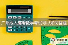 广州成人高考数学考试可以如何答题