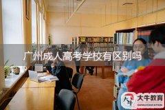广州成人高考学校有区别吗
