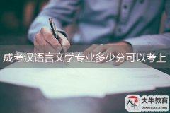 成考汉语言文学专业多少分可以考上