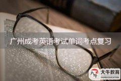 广州成考英语考试单词考点复习