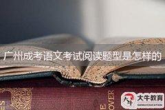 广州成考语文考试阅读题型是怎样的