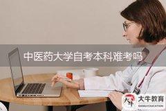 中医药大学自考本科难考吗