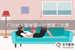 广州成人高考第一志愿第二志愿有什么区别