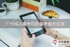 广州成人高考在职备考要怎么做