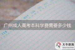 广州成人高考本科学费需要多少钱