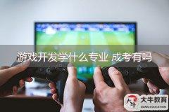 游戏开发学什么专业 成考有相关专业吗