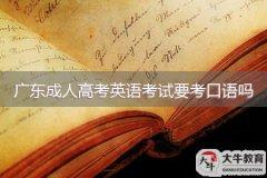 广东成人高考英语考试要考口语吗