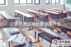 公务员考试学历要求是什么