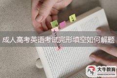 广州成人高考英语考试完形填空如何解题
