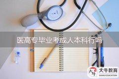 医高专毕业考成人本科行吗