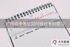 广州成考不同学习基础的考生如何做好考前复习