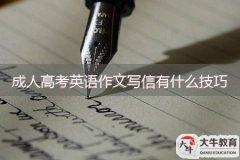 成人高考英语作文写信有什么技巧