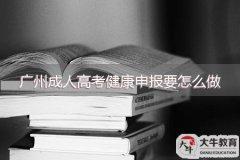 广州成人高考健康申报要怎么做