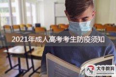 2021年成人高考考生防疫须知