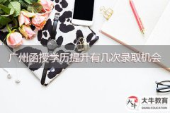 广州函授学历提升有几次录取机会