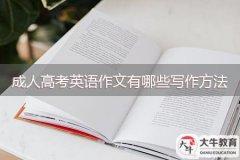 成人高考英语作文有哪些写作方法