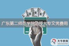 广东第二师范学院函授大专文凭多少钱