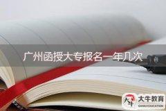 广州函授大专报名一年几次