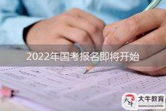 2022年国考报名即将开始,成人学历能报吗