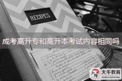 广州成考高升专和高升本考试内容相同吗