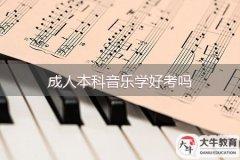 成人本科音乐学好考吗