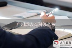 广州成人本科怎么考