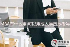 MBA有什么用 可以用成人学历报考吗