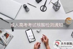 广东省2021年成人高校招生全国统一考试疫情防控紧急通告