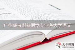 广州成考哪些医学专业考大学语文