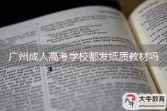 广州成人高考学校都发纸质教材吗
