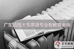 广东函授大专英语专业有教育类吗