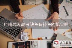 广州成人高考缺考有补考的机会吗