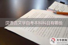 汉语言文学自考本科科目有哪些(汉语言文学自考本科难吗)